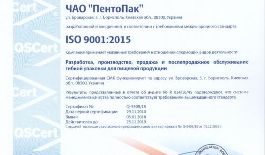 Сертифікація відповідно до вимог міжнародних стандартів ISO 9001 діє до: 2015 І ISO 22000: 2018.